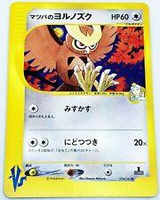 GYM PROMO POKEMON JAPANESE N° 026//S-P NOCTOWL 110 HP