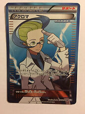 Pokemon Card / Carte Trainer's Colress 075/070 SR BW7