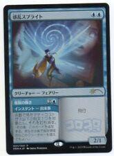 MTG Japanese Foil Hypnotic Sprite CoroCoro Promo NM