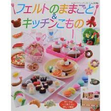 Lady Boutique Series no. 3596 felt hood Make Book Japan Cakes cookies etc.