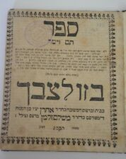 1783 Yiddish rare Judaica Hebrew antique ספר יידיש נדיר מאד תם וישר זולצבאך תקמג
