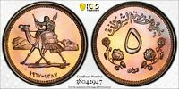 1967 SUDAN 5 QIRSH PCGS PR66 PROOF ONLY 4 GRADED HIGHER BRIGHT COLOR TONED (DR)