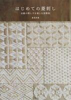 My First Hishizashi Kogin Embroidery Book Japanese Craft Book