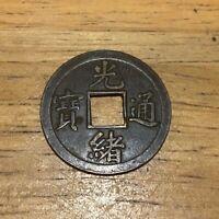 China Milled Coin – Kuang-Hsu Province – 1890-1908 – Kwangtung Quing