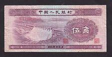 China 5 Jiao P-865 1953  w/o watermark   VG