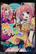 JAPAN Hikaru Wakatsuki,Miyama-Zero novel: My Dol