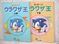 SEGA SATURN Urawaza Oh Lot of 2 Booklet 1997 Cheat Game Guide Japan Ltd Book