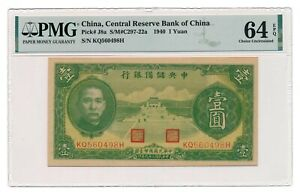 CHINA (THE CENTRAL RESERVE BANK OF CHINA) banknote 1 Yuan 1940 PMG MS 64 EPQ