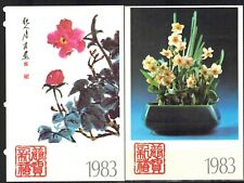 CHINA PRC Stamps: 1983 New Year Postal Cards (4) Mint NH