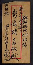 1947 Tsingtao North China Overprint Cover Domestic Use