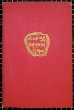 A Conquest of Tibet by Sven Hedin – 1934 – First Edition