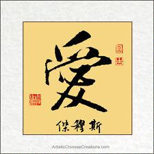 Customized Chinese Calligraphy  - Love Symbol + Chinese Name Translation