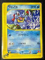 CARTE Pokémon CARDS Totodile McDonald's 2002 Promo 008/018Japanese Ver.