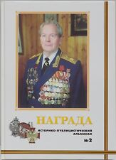 AWARD. Russian Historical Almanac №2_Награда. Историко-публиц-ский альманах №2