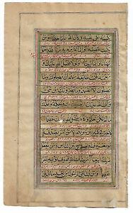 ILLUMINATED QURAN MANUSCRIPT LEAF WITH PERSIAN TRANSLATION: 1rd