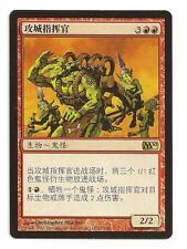 MTG 4X  ** SIEGE-GANG COMMANDER ** X4 Magic M10 Chinese