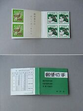 JAPAN, booklet 1972 MNH, deer tree, thick cardboard cover