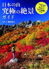 Japanese Mountains Ultimate Beautiful Scenaries Guide Photo Book