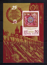 RUSIA-URSS/RUSSIA-USSR 1970 MNH SC.3737 Victory WW II 25th