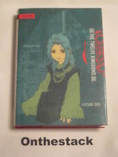 The Twelve Kingdoms Vol. 3: The Vast Spread of the Seas by Fuyumi Ono(Hardcover)