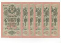 ✔ 10 Rubles 1909 Russia aUNC consecutive numbers bank note SHIPOV-METZ,1 piece