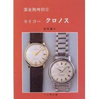 Seiko Chronos Japanese Perfect Watch Collection Book