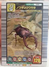 SEGA Mushiking Prosopocoilus inclinatus Japanese Playing Cards Insect Game Japan