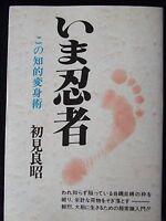 Masaaki Hatsumi Japan Samurai Ninja Ima Ninja Kono Chiteki Henshin TOGAKURE-RYU