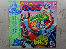 GAIKING LP DISCO 33 Giri GO NAGAI ROBOT VINILE RECORD JAPAN ANIME VINYL
