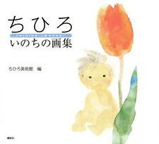 Chihiro Iwasaki Art Illustrations Book Pictures of LIFE  Japan 2009 Kawaii