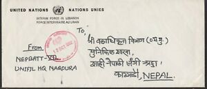 OCT 12, 1982 UN EMERGENCY FORCE (LEBANON) COVER TO NEPAL! INTERIM FORCE IN LEBAN