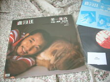 a941981 Lowell Lo 盧冠廷 First Stage LP (二)