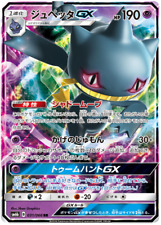 Pokemon Card Japanese - Banette GX RR 031/066 SM6b - MINT