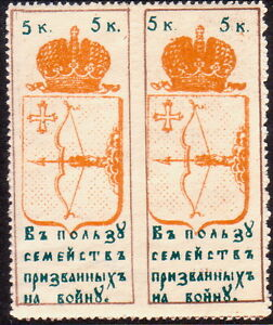 1914-18 RUSSIA Non Postal VYATKA horizontal pair imperf.between WWI Military