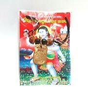 Shri Bhairav Kavach Kendent Bhairon Kavach Bhairava Kavach 100% Best Quality