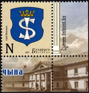 BELARUS 2015-14 Heraldry: Schuchin Town Arms. CORNER, MNH. Below Face Value