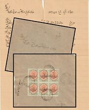 F13996 - PERSIA! 1924 CONTROLE O/PRINT BLOCK ON COVER ESFAHAN TO NAIN + LETTER