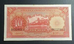 China Bank of Communications 10 Yuan 1935 banknote