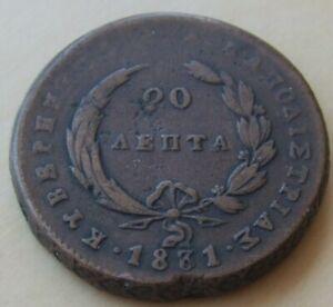 1831 Greece 20 lepta coin