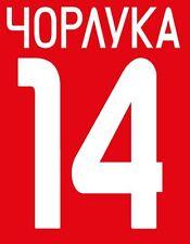 Corluka  #14 Lokomotiv Moscow 2012-2013 Home Football Nameset for shirt