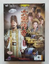 Chinese Drama DVD The Great Emperor in Song Dynasty 大宋传奇之赵匡胤 2015 HD ENG SUB