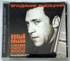Vladimir Vysotsky - Retsidivist Audio Music CD Влади́мир Высо́цкий