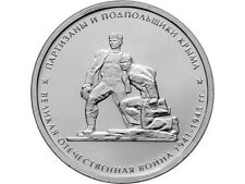 Russia / Russland - 5x5 rubles Crimean Peninsula during the Great Patriotic War