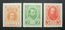 Russia 1916 #114-116 MNH Russian Imperial Empire Currency Money Set $123.00!!