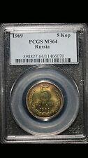 1969 RUSSIA PCGS MS 64 5 Kopeks
