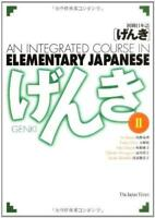 Genki An Integrated Course in Elementary Japanese  - by Banno