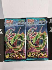 Pokemon Blue Sky Stream Japanese Single Booster Pack - MULTIBUY! - UNWEIGHED! 🔥
