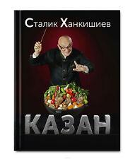 Сталик Ханкишиев: Казан Kazan Stalik Khankishiyev Uzbek Сuisine Russia  Book