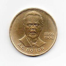 Russia (USSR) 24k Gold Plated 1 Ruble 1984 Alexander Popov