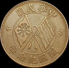 1912 Republic of China Ten 10 Cash Copper Coin UNCIRCULATED